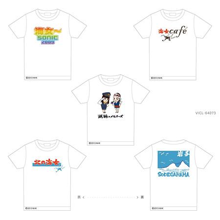 『連続テレビ小説あまちゃん オリジナル・サウンドトラック2』特典「アキちゃんTシャツコレクションステッカー」イメージビジュアル