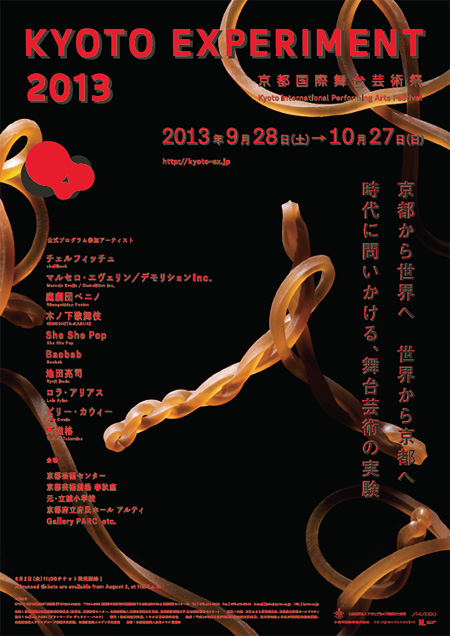 『KYOTO EXPERIMENT 京都国際舞台芸術祭 2013』ポスター