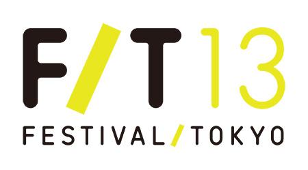 『フェスティバル/トーキョー13(F/T13)』ロゴ