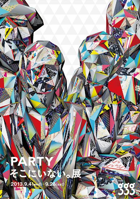 第325回企画展『PARTY そこにいない。展』メインビジュアル