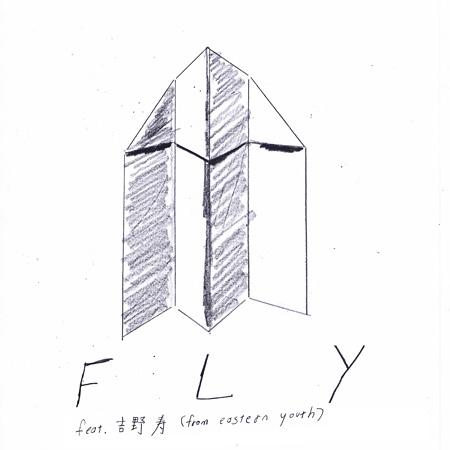 あらかじめ決められた恋人たちへ『Fly feat.吉野寿(from eastern youth)』ジャケット