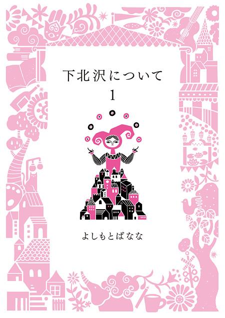 よしもとばなな『下北沢について1』表紙