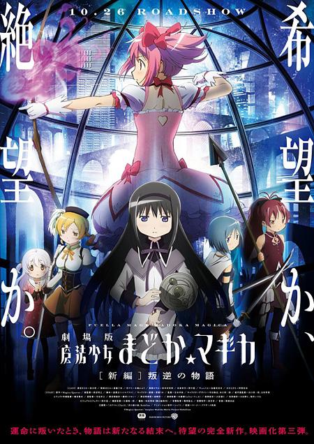 『劇場版 魔法少女まどか☆マギカ [新編]叛逆の物語』 ©Magica Quartet/Aniplex・Madoka Movie Project Rebellion