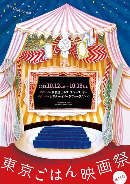 『第4回 東京ごはん映画祭』ポスタービジュアル