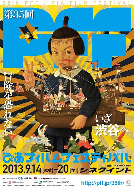 『第35回ぴあフィルムフェスティバル』ポスタービジュアル