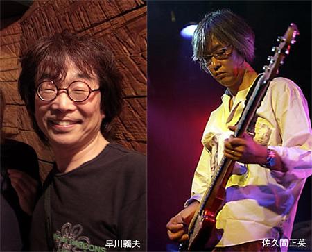左から早川義夫、佐久間正英