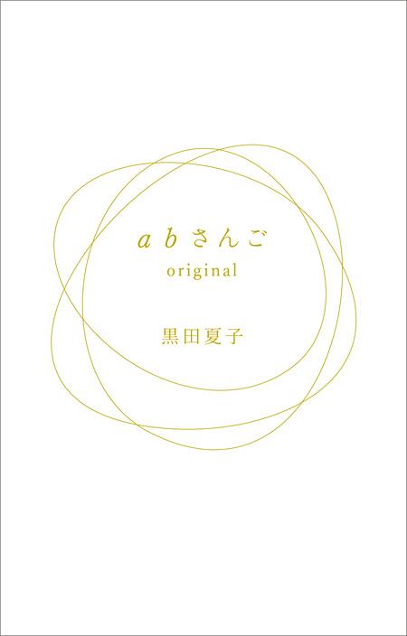 黒田夏子『abさんごoriginal』表紙