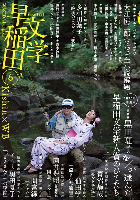 『早稲田文学6号』通常版