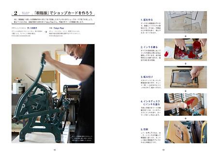 『活版印刷の本 凸凹感と活字を楽しむ かわいい活版印刷のデザイン帖』より