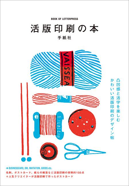 『活版印刷の本 凸凹感と活字を楽しむ かわいい活版印刷のデザイン帖』表紙