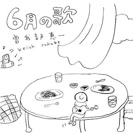 曽我部恵一『6月の歌』ジャケット