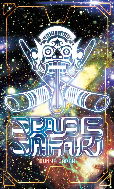 『SPACE SAFARI』イメージビジュアル