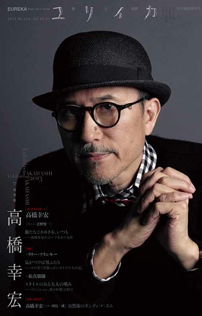 『ユリイカ10月臨時増刊号 総特集 高橋幸宏』表紙