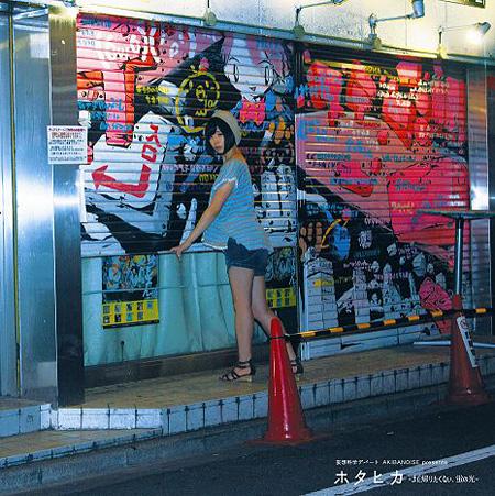 V.A.『妄想科学デパート AKIBANOISE presents ホタヒカ〜まだ帰りたくない、蛍の光〜』ジャケット