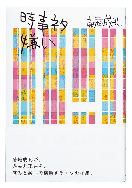 菊地成孔『時事ネタ嫌い』表紙 撮影:岩田和美