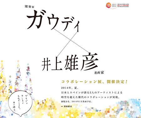 『ガウディ×井上雄彦 コラボレーション展(仮)』オフィシャルサイトより