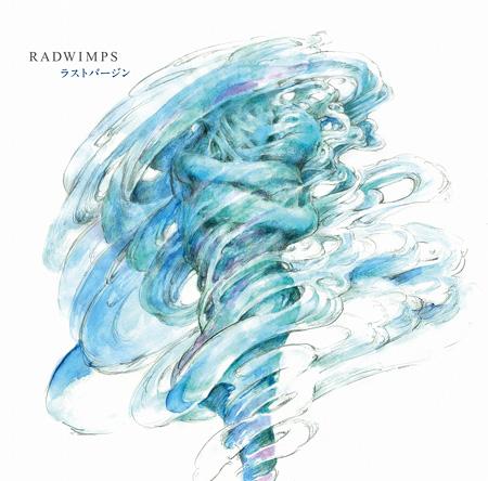 "RADWIMPS『五月の蝿 / ラストバージン』""ラストバージン""ジャケット"