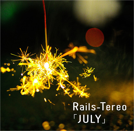 Rails-Tereo『JULY』ジャケット