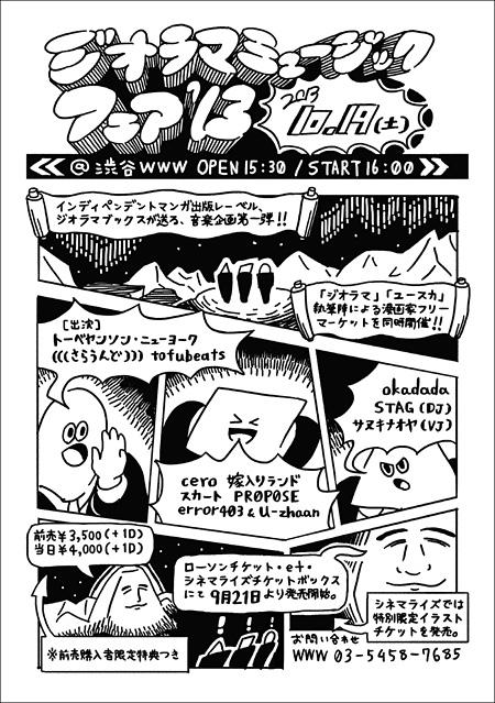 『ジオラマミュージックフェア'13』フライヤービジュアル(イラスト:error403)