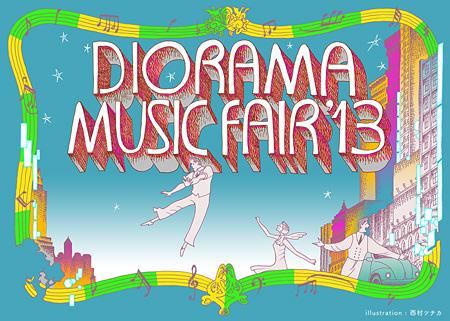 『ジオラマミュージックフェア'13』メインビジュアル(イラスト:西村ツチカ)