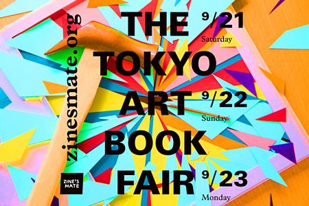 『THE TOKYO ART BOOK FAIR 2013』イメージビジュアル