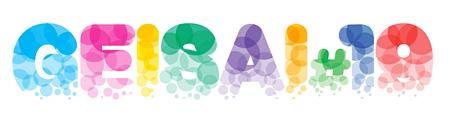 『GEISAI#19』ロゴ