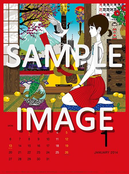 『中村佑介 2014 カレンダー』1月見本