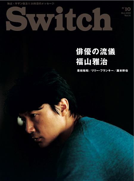 『SWITCH 2013年10月号』表紙