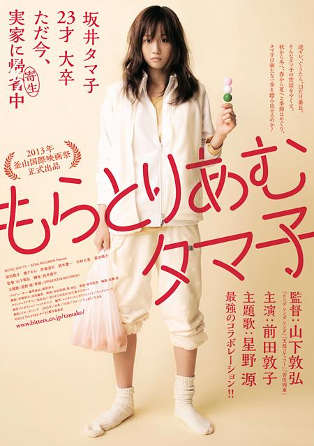 『もらとりあむタマ子』ポスタービジュアル ©2013『もらとりあむタマ子』製作委員会
