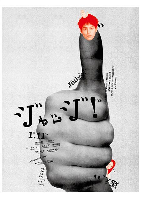 佐野研二郎がデザインした『ジャッジ!』イメージビジュアル ©2014「ジャッジ!」製作委員会