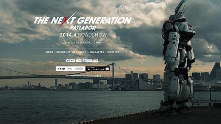 『THE NEXT GENERATION -PATLABOR-』オフィシャルサイトより
