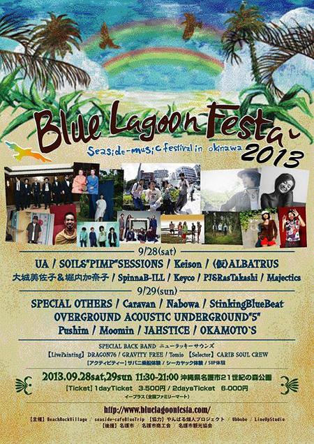 『BLUE LAGOON FESTA'13』フライヤービジュアル