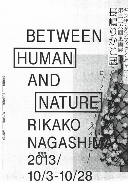 長嶋りかこ個展『Between human and nature』イメージビジュアル