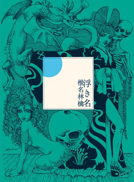 椎名林檎『浮き名』初回限定盤ジャケット