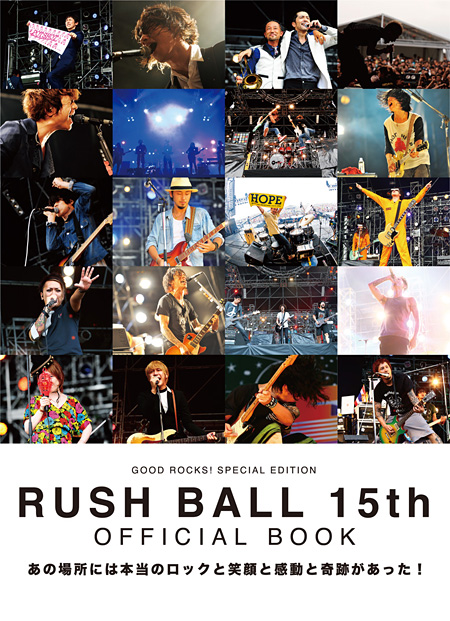 『GOOD ROCKS! SPECIAL EDITION RUSH BALL 15th OFFICIAL BOOK』表紙