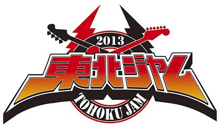『東北ジャム2013 in 石巻』ロゴ