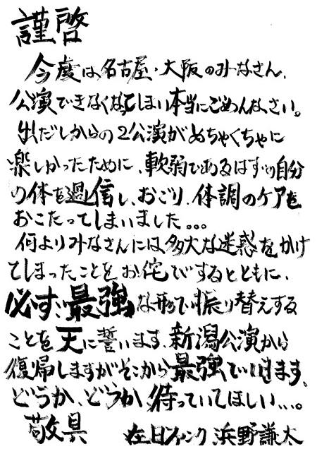 浜野謙太の手書きメッセージ