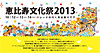 『恵比寿文化祭2013』オフィシャルサイトより