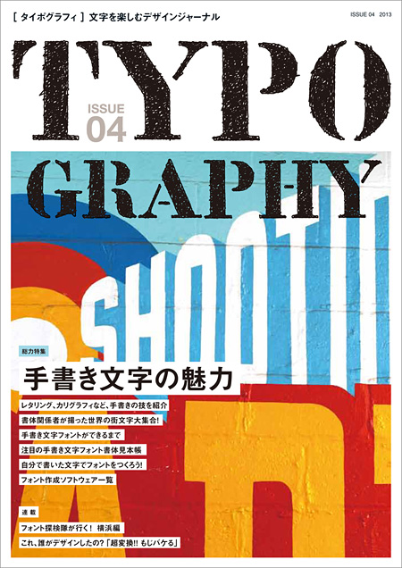 『TYPOGRAPHY 04』表紙