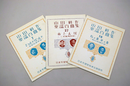 『山田耕作童謡百曲集』第1集、2集より 1927 日本近代音楽館蔵