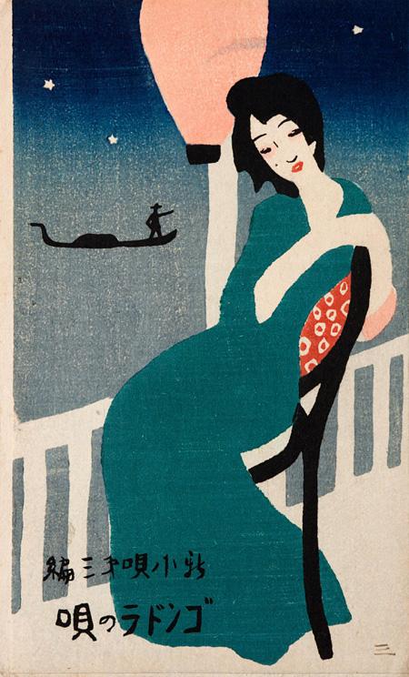 中山晋平「ゴンドラの唄」(セノオ・新小唄3)1916(6版 1918) 日本近代音楽館蔵