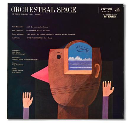 LP「オーケストラル・スペース」ジャケット1966 日本近代音楽館蔵