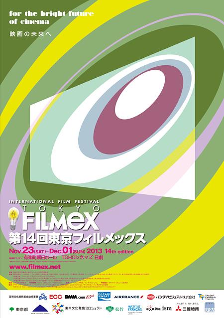 『第14回 東京フィルメックス』メインビジュアル