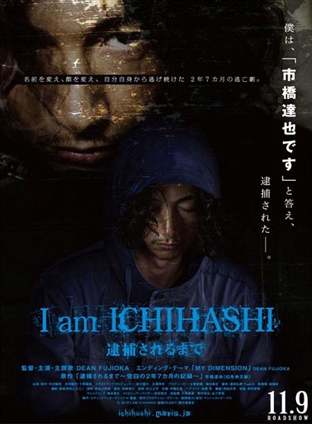 『I am ICHIHASHI 逮捕されるまで』ポスター ©2013「I AM ICHIHASHI 逮捕されるまで」製作委員会