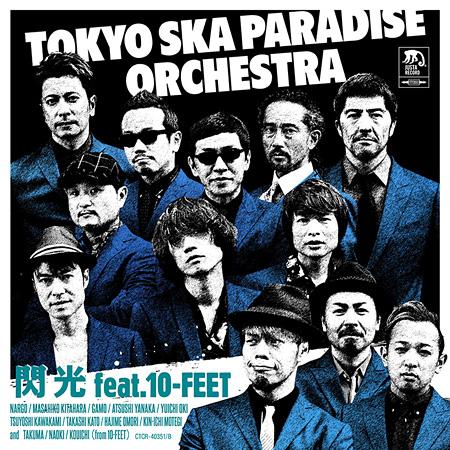 東京スカパラダイスオーケストラ『閃光 feat. 10-FEET』ジャケット