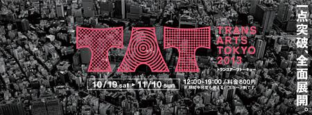 『TRANS ARTS TOKYO 2013』イメージビジュアル