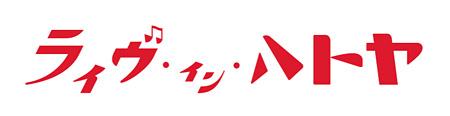 『ライヴ・イン・ハトヤ 2014』ロゴ