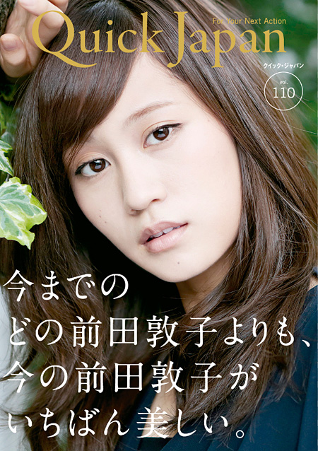『Quick Japan』vol.110表紙
