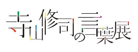 『寺山修司の言葉展』ロゴ