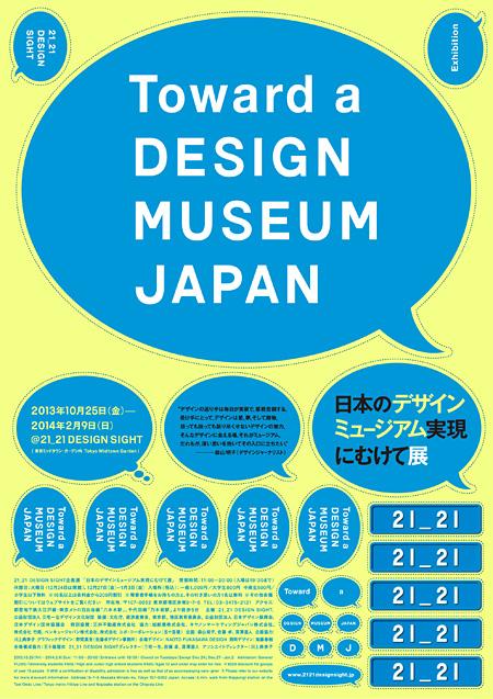 『日本のデザインミュージアム実現にむけて展』メインビジュアル